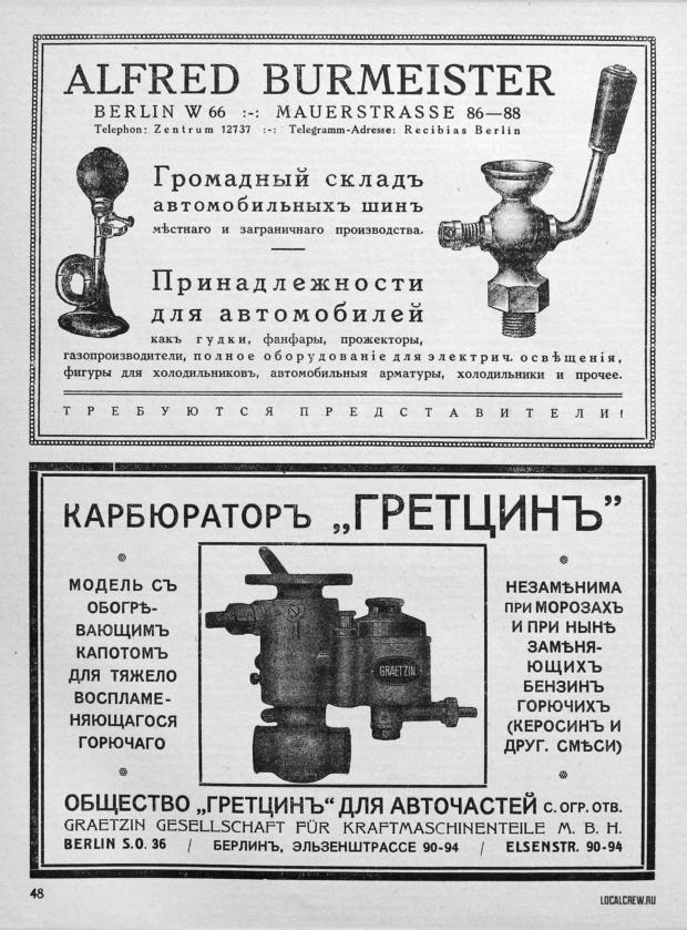 Как выглядела нативная реклама сто лет назад