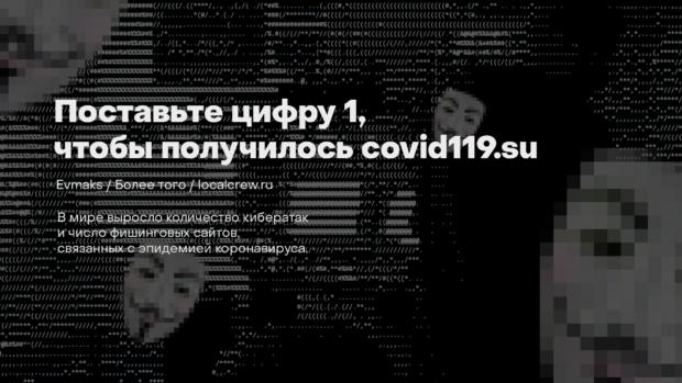 Поставьте цифру 1, чтобы получилось covid119.su