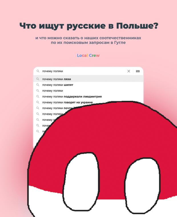 Что ищут русские в Польше?