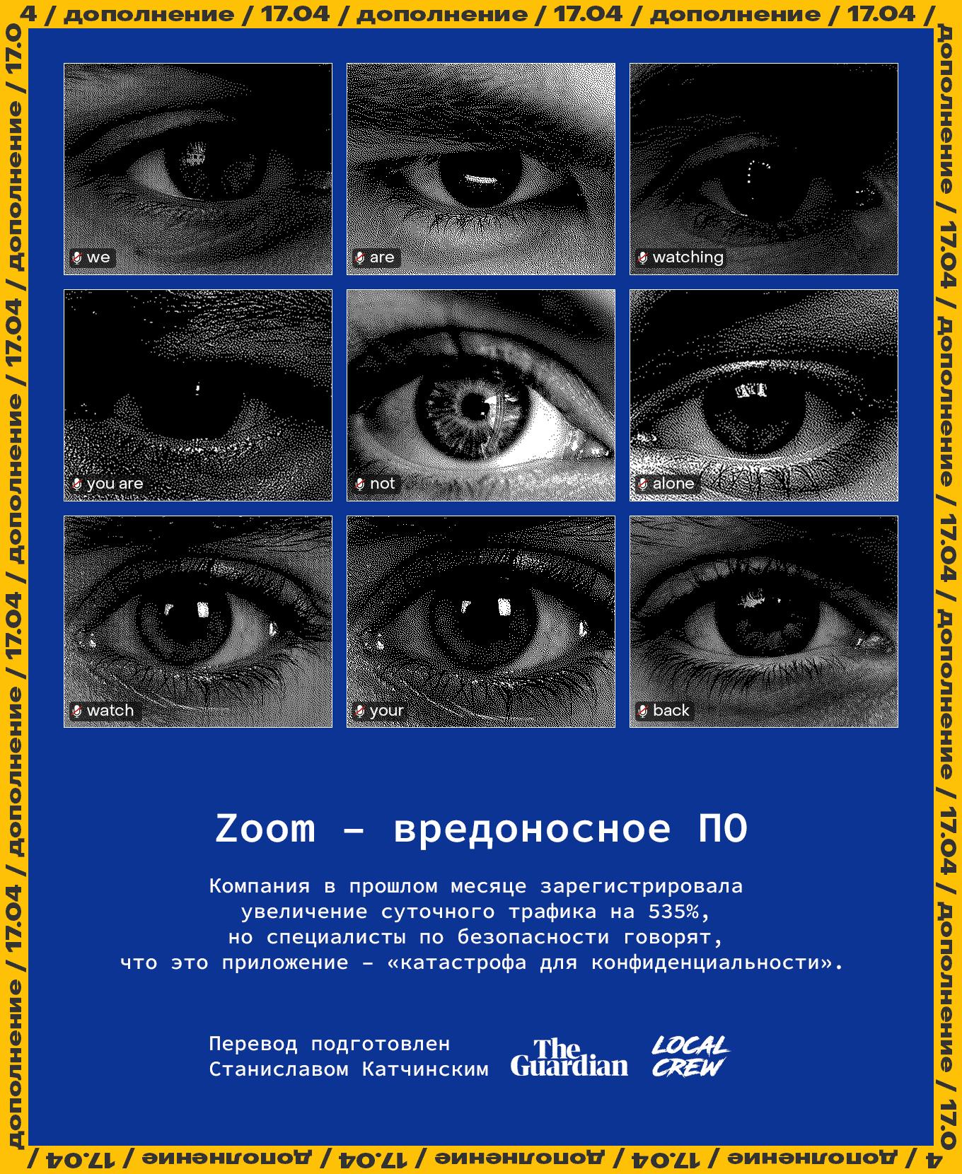 Zoom – вредоносное ПО (дополнено)