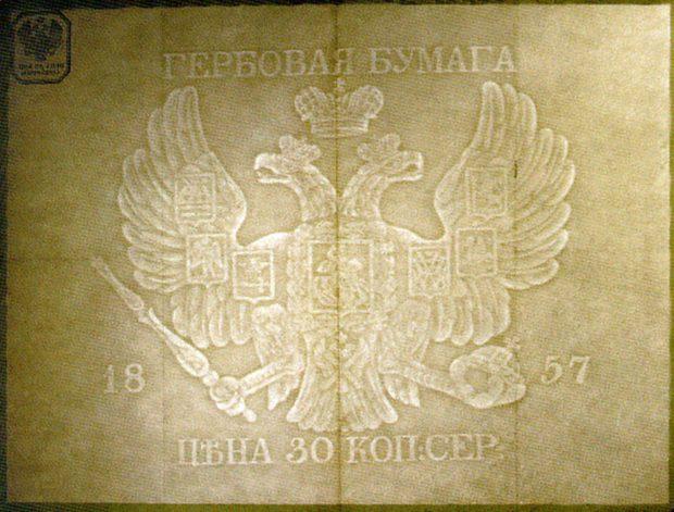 Возвращение традиции гербовой бумаги