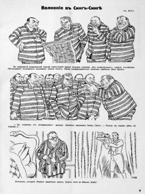 «Волнения в Синг-Синге», 46-й номер «Иллюстрированной России», ноябрь 1933 года