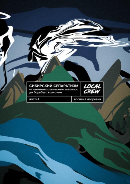 Сибирский сепаратизм: от антимонархического заговора до борьбы с Колчаком