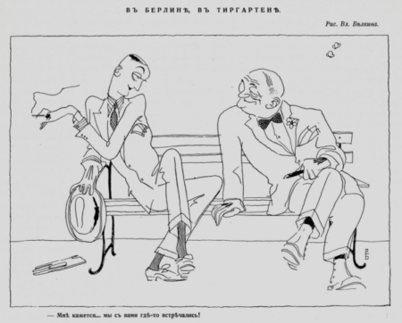 «В Берлине, в Тиргартене», —журнал «Сатирикон», апрель 1931-го года