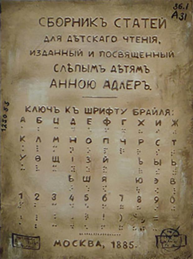 Русский брайлевский  алфавит Анны Адлер
