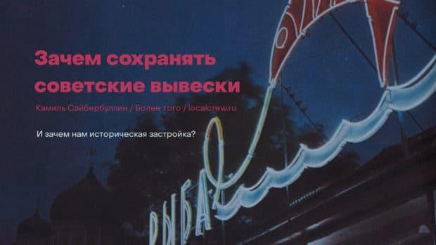 Зачем нужны советские вывески?