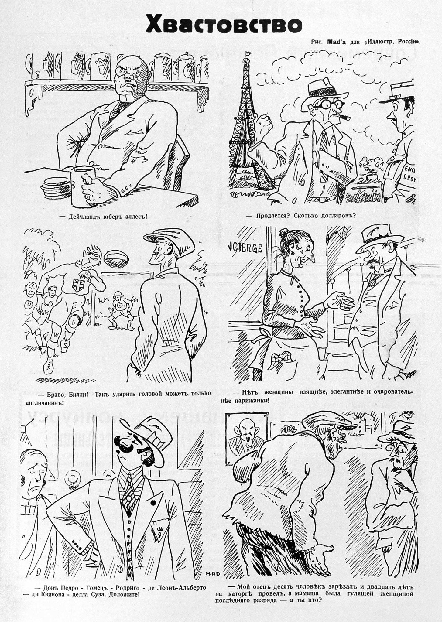 «Хвастовство», журнал «Иллюстрированная Россия», сентябрь 1930-го года.
