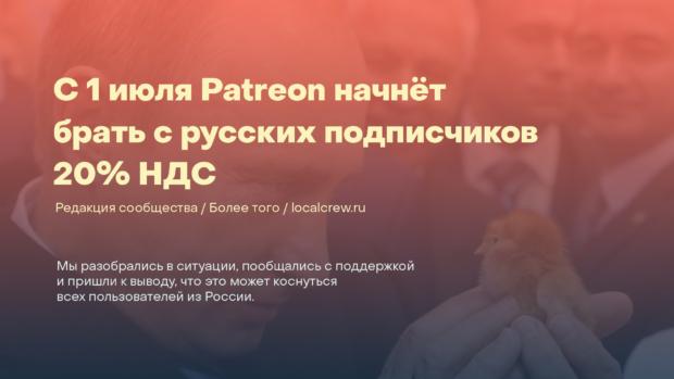 С 1 июля Patreon начнёт  брать с русских подписчиков  20% НДС