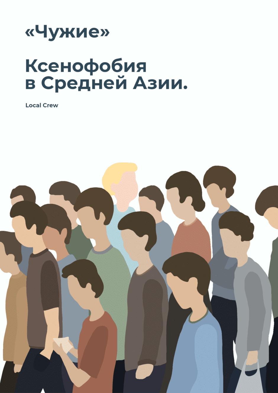 Чужие: ксенофобия в Средней Азии