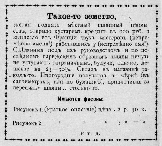 Каноны русской рекламы из 1898 года