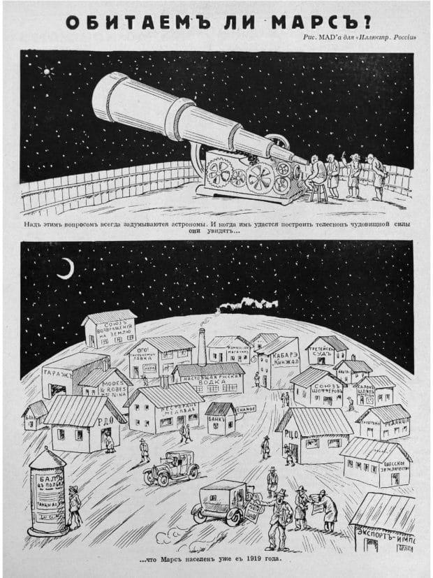 «Обитаем ли Марс?», 1928 год.