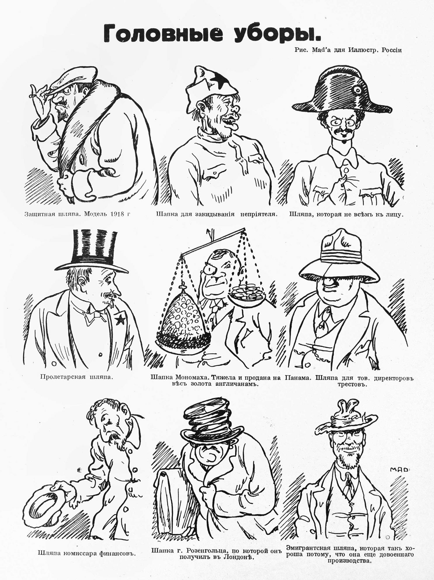 «Головные уборы», 1927 год