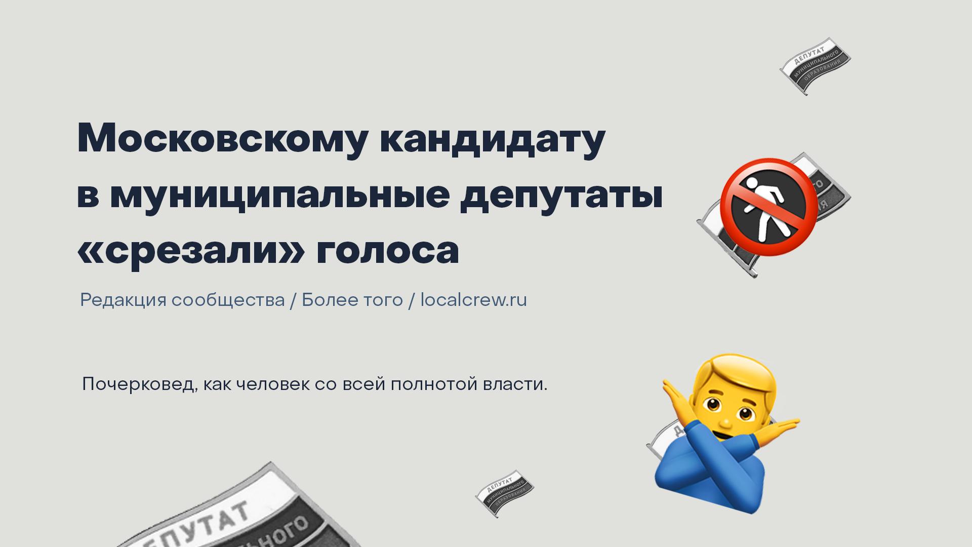 Московскому кандидату в муниципальные депутаты «срезали» голоса