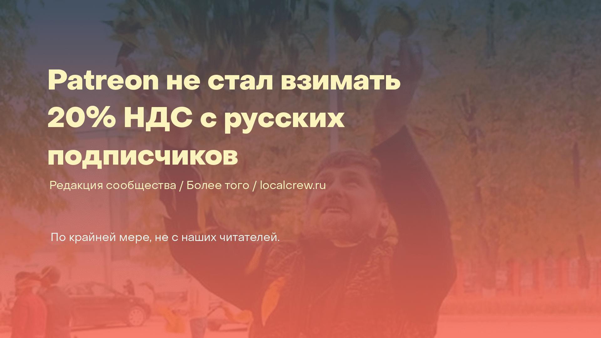 Patreon не стал взимать  20% НДС с русских  подписчиков