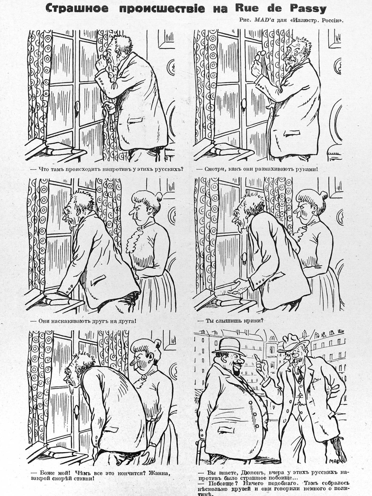 «Страшное происшествие на Reu De Passy», 1927 год
