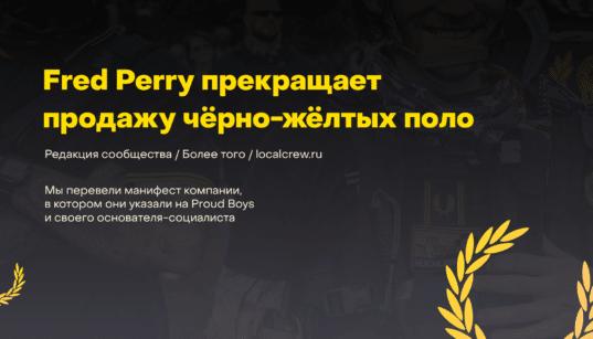 Fred Perry прекратил продажу чёрно-жёлтых поло