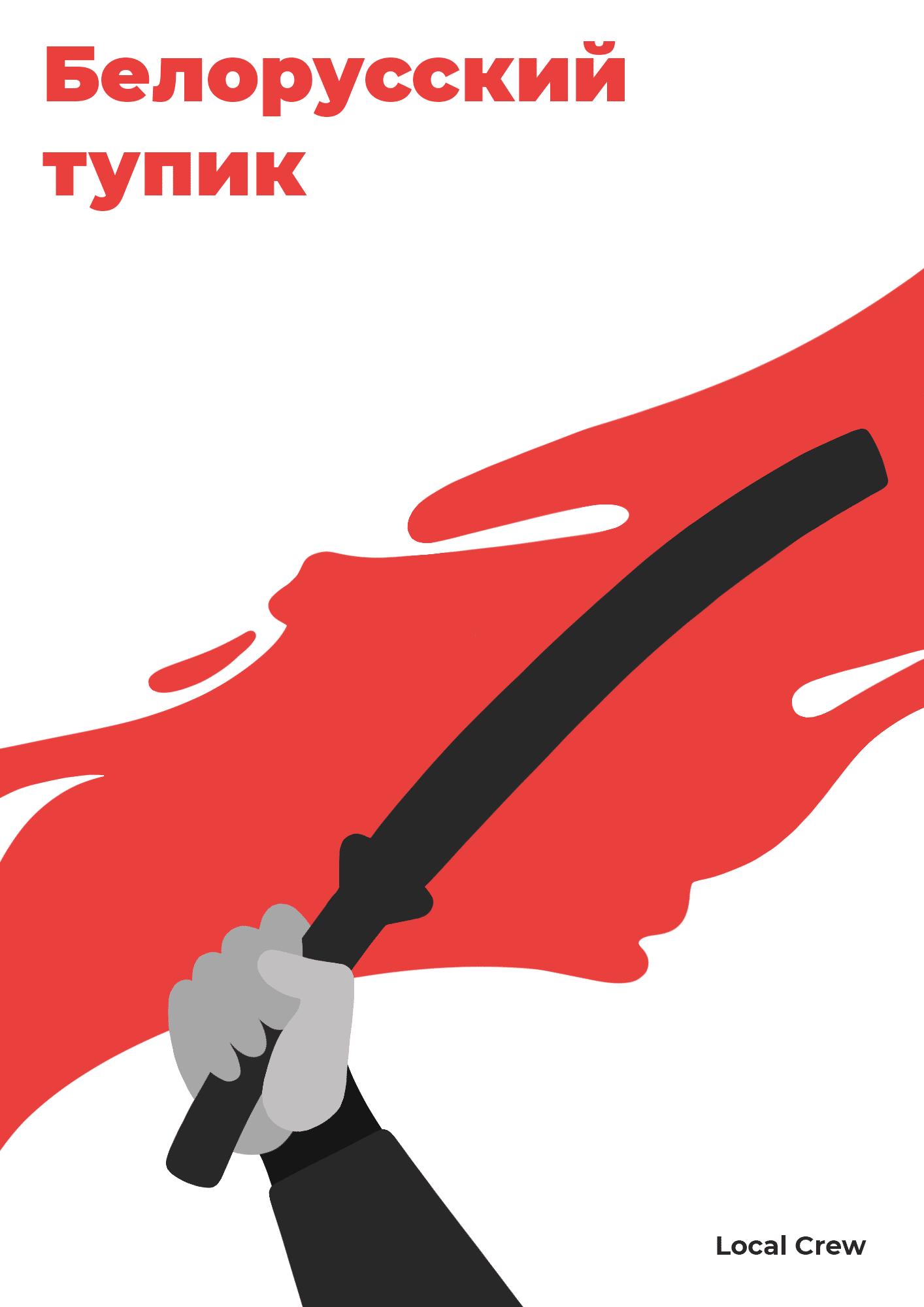 Белорусский тупик