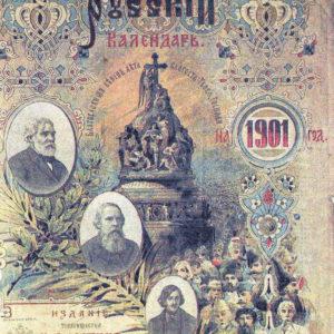 Википедия XIX века