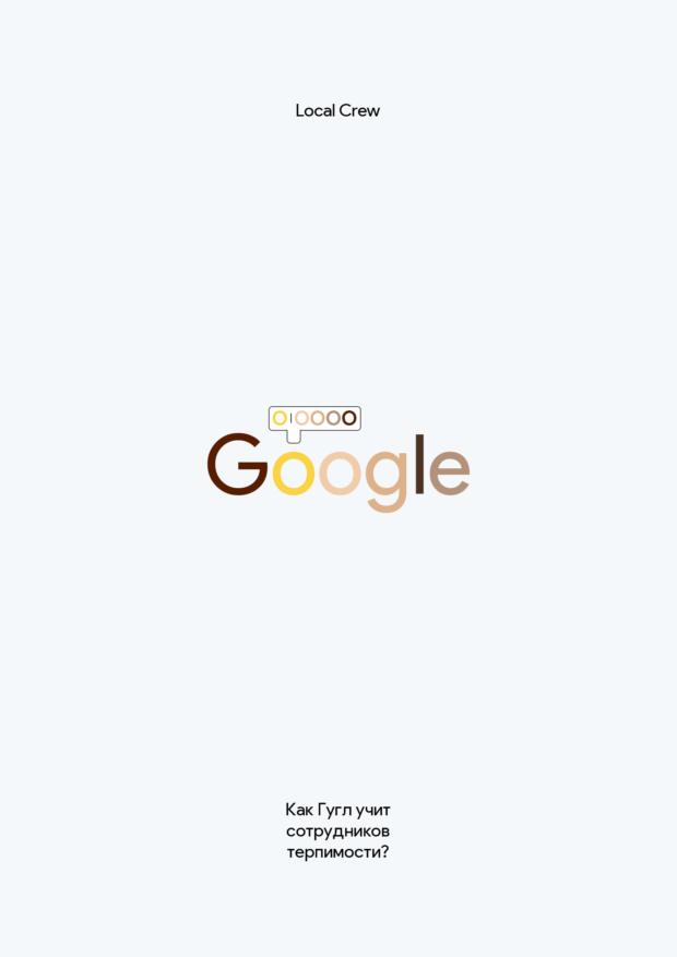 Как Гугл учит терпимости