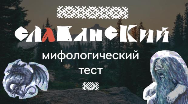 Славянский мифологический тест