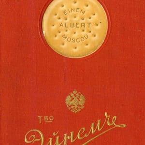 """Каталог фабрики """"Эйнем"""" за 1896 год"""