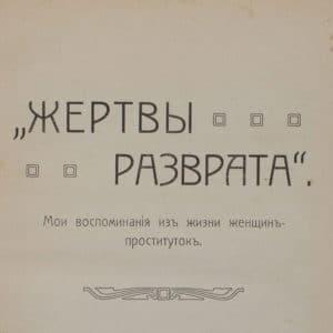 Малолетние проститутки, патриоты и свобода прессы в 1905