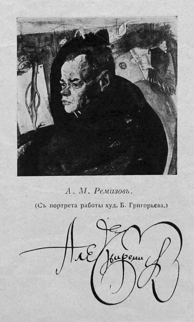 Русские буквы Алексея Ремизова