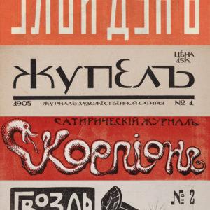 «Нагаечка», «Штык», «Спрут»: свобода слова и названий в России