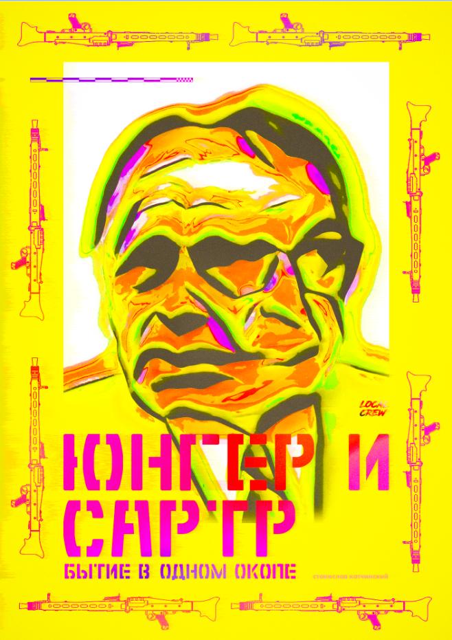 Юнгер и Сартр: бытие в одном окопе