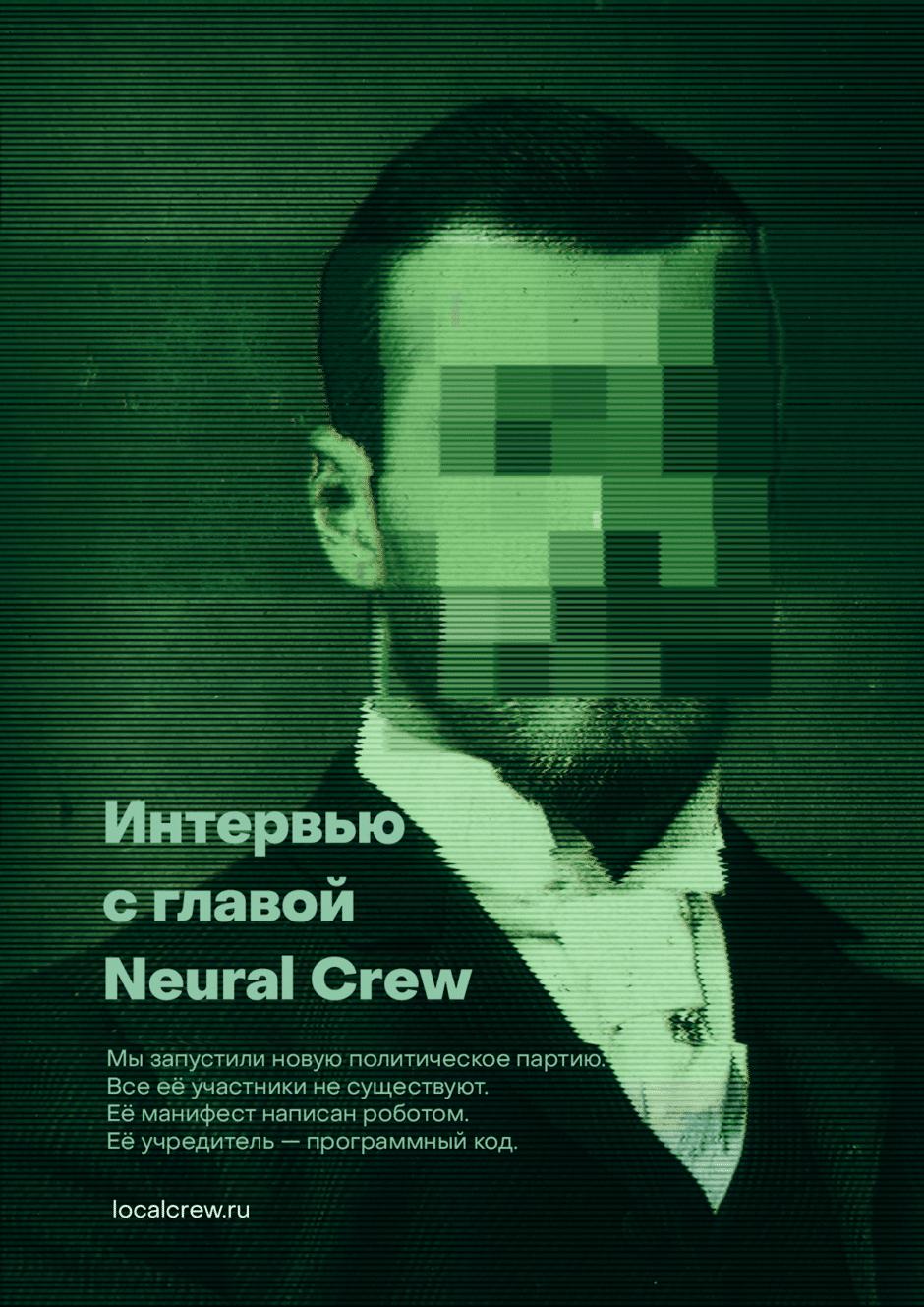 Интервью с главой Neural Crew