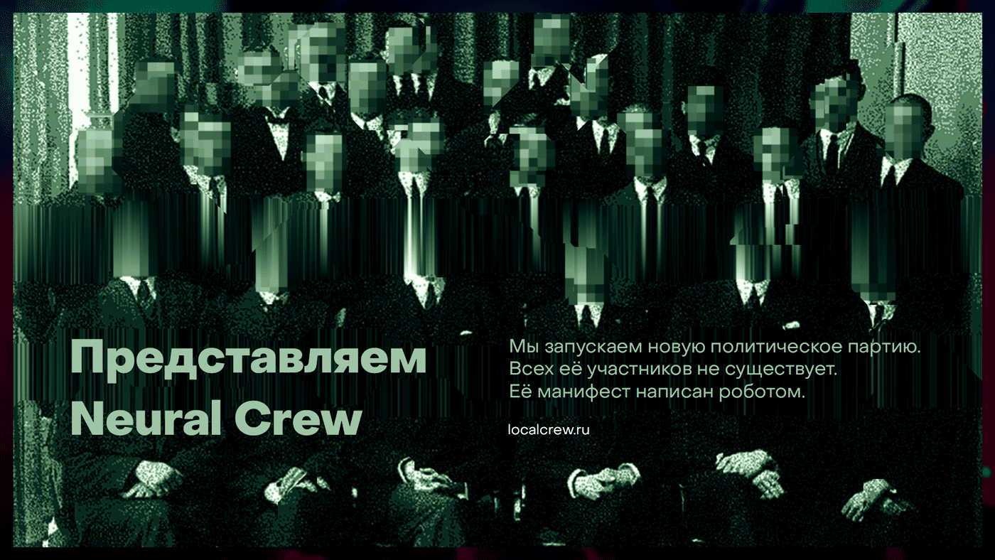 Представляем вам Neural Crew