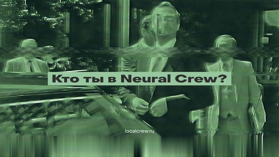 Тест: кто ты в Neural Crew?