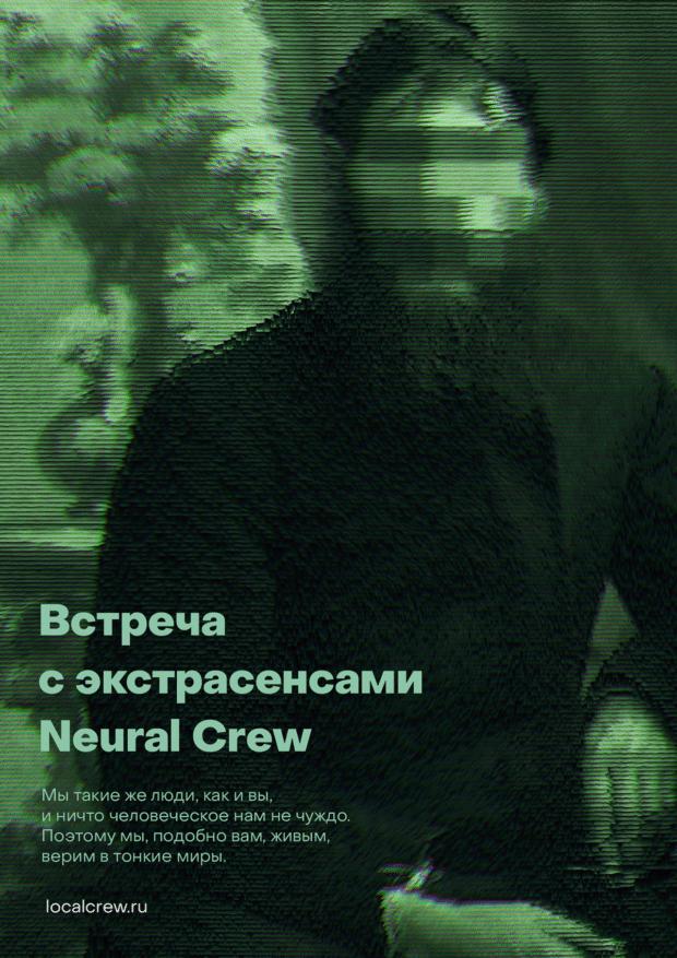 Прямая линия с экстрасенсами Neural Crew