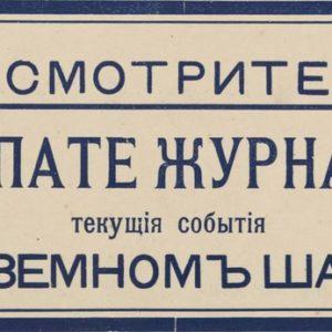 Киномаркетинг по-русски