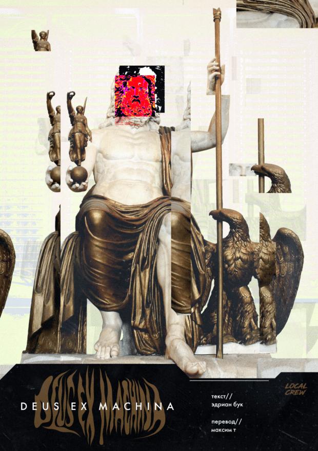 Deus ex machinа: Религия в эпоху искусственного интеллекта