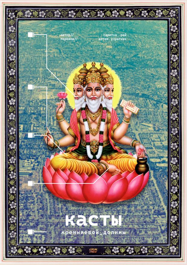 Как крупные технические корпорации импортируют кастовое наследие Индии в Кремниевую долину