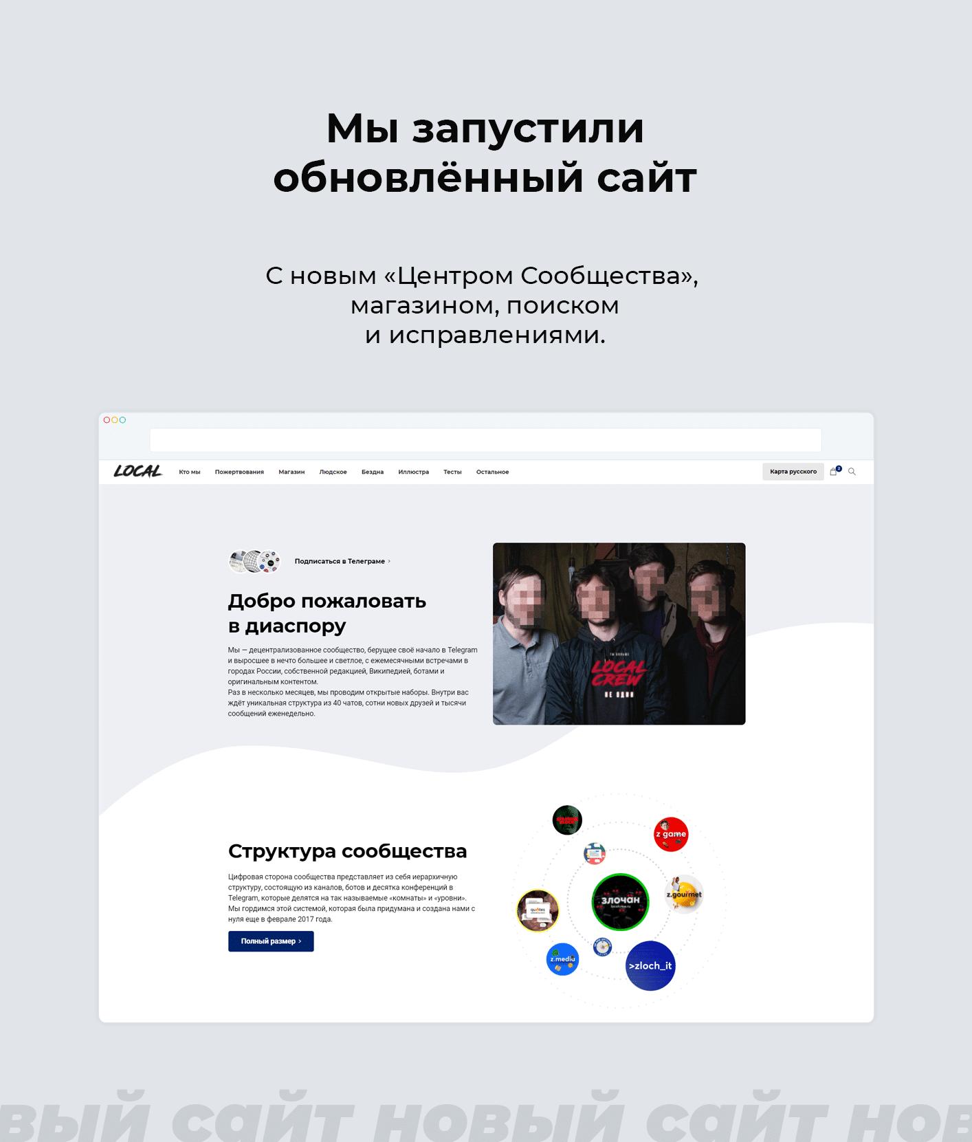 Мы запустили обновлённый сайт