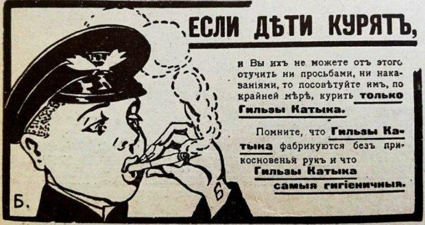 Бессовестная русская реклама