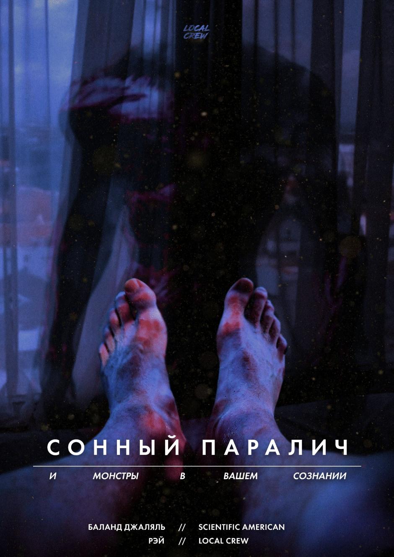 Сонный паралич и монстры в вашем сознании