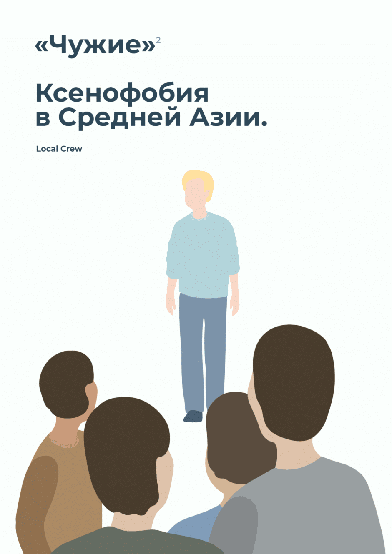 Чужие 2: ксенофобия в Средней Азии